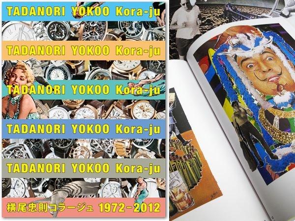 画像1: 横尾忠則コラージュ 1972-2012 (1)