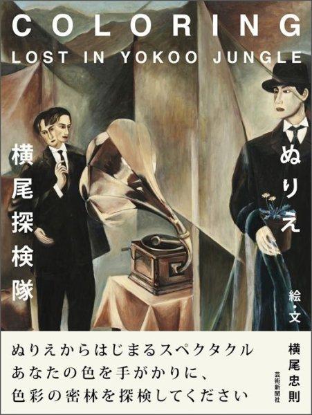画像1: ぬりえ・横尾探検隊 COLORING LOST IN YOKOO JUNGLE(とぴかシリーズ) (1)