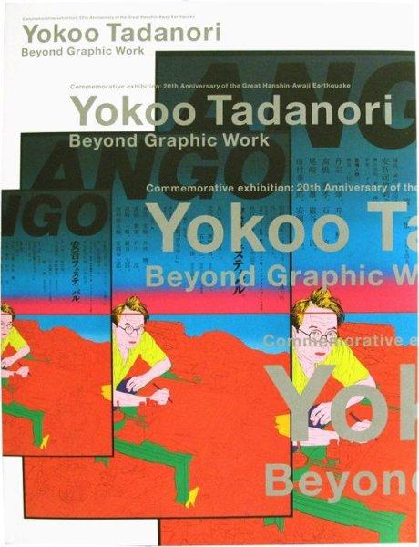画像1: 阪神・淡路大震災20年展 横尾忠則展 枠と水平線と・・・ グラフィック・ワークを超えて (1)