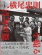 画像1: 記憶の遠近術〜篠山紀信、横尾忠則を撮る YOKOO BY KISHIN (1)