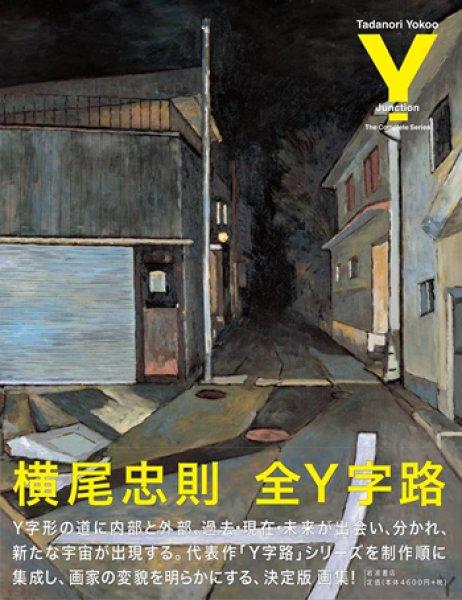 画像1: 横尾忠則 全Y字路 (1)