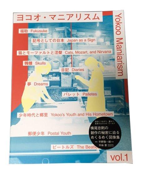 画像1: ヨコオ・マニアリスム vol.1 (1)