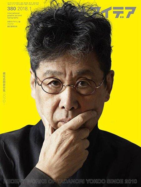 画像1: IDEA No.380 横尾忠則新作集:2010- (1)