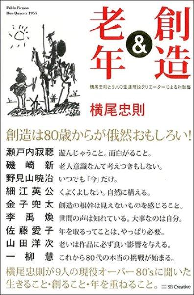 画像1: 創造&老年 横尾忠則と9人の生涯現役クリエーターによる対談集 (1)