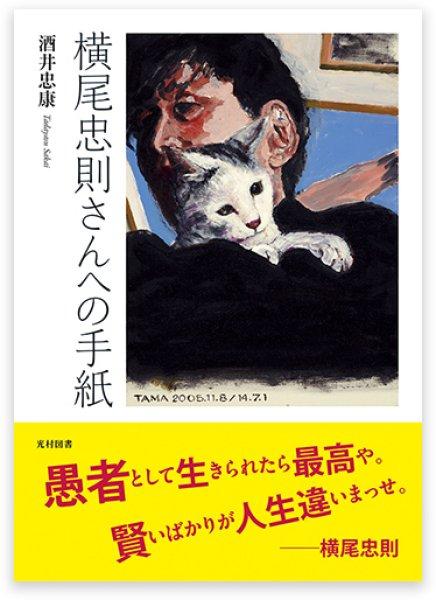画像1: 横尾忠則さんへの手紙 (1)