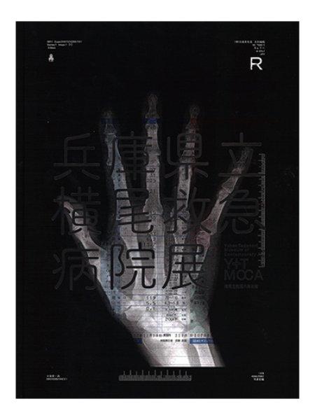 画像1: 図録 兵庫県立横尾救急病院展 (1)