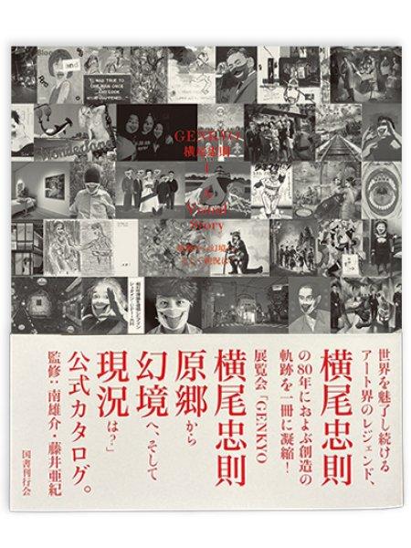 画像1: GENKYO 横尾忠則 I A Visual Story 原郷から幻境へ、そして現況は? (1)