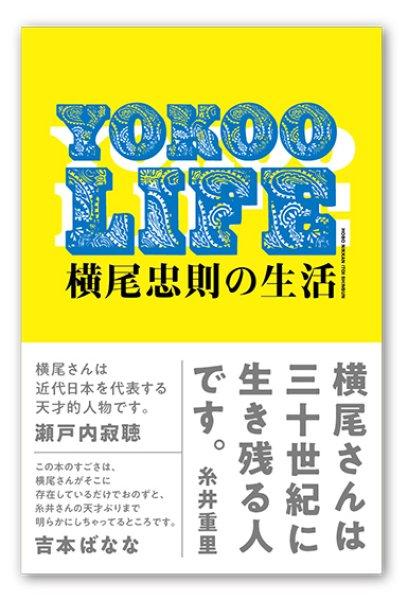 画像1: YOKOO LIFE 横尾忠則の生活 (1)