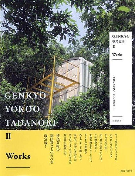 画像1: GENKYO 横尾忠則 II Works 原郷から幻境へ、そして現況は? (1)