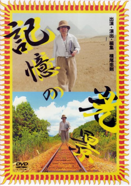 画像1: DVD 記憶の光景 (1)