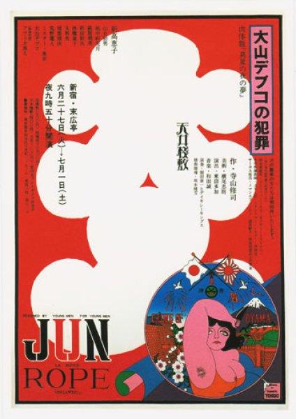 画像1: ポストカード Debuko Oyama's Crime (1)