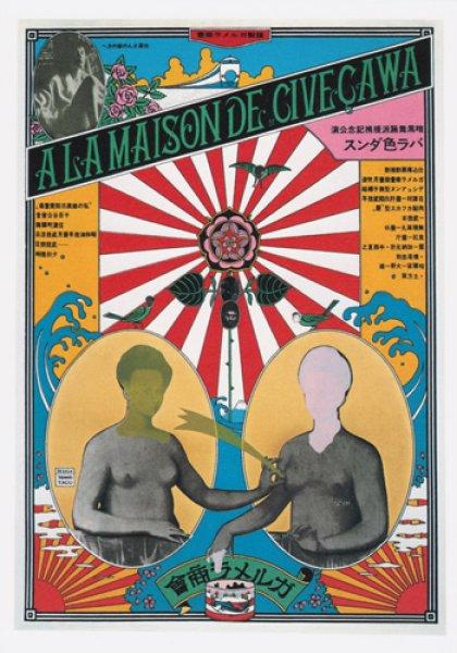 画像1: ポストカード A La Maison de M.Civecawa (1)