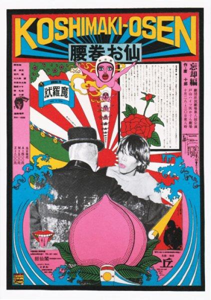 画像1: ポストカード Koshimaki-Osen (1)