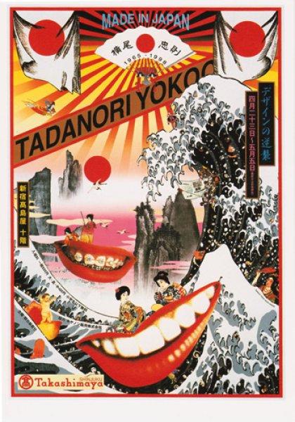 """画像1: ポストカード Tadanori Yokoo """"Counter Attack of Design"""" (1)"""