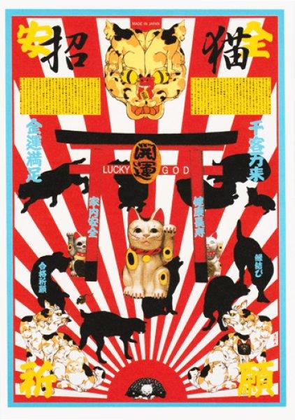 画像1: ポストカード Hinomoto no Neko (1)