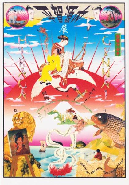 画像1: ポストカード GENNAI HIRAGA (1)