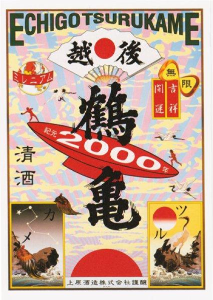 画像1: ポストカード Echigo Tsurukame (1)