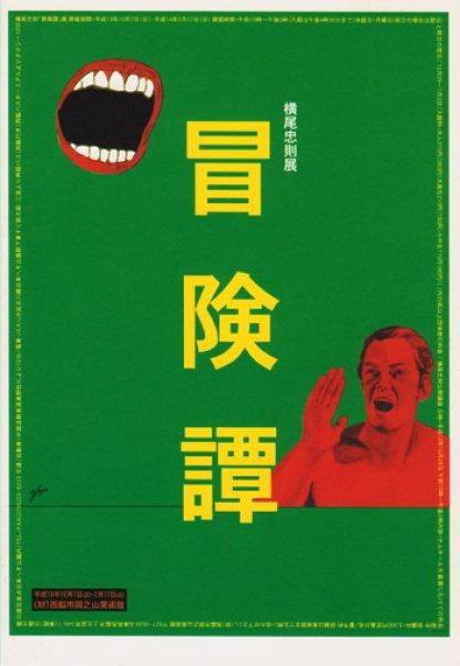 """画像1: ポストカード Tadanori Yokoo Exhibition """"Adventure Spirit"""" (1)"""