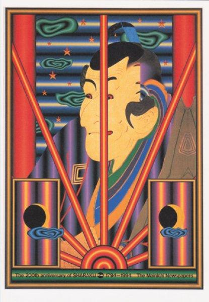 画像1: ポストカード The 200th Anniversary of Sharaku 1794-1994 (1)