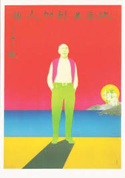 画像1: ポストカード Exhibition of Art by Henry Miller (1)
