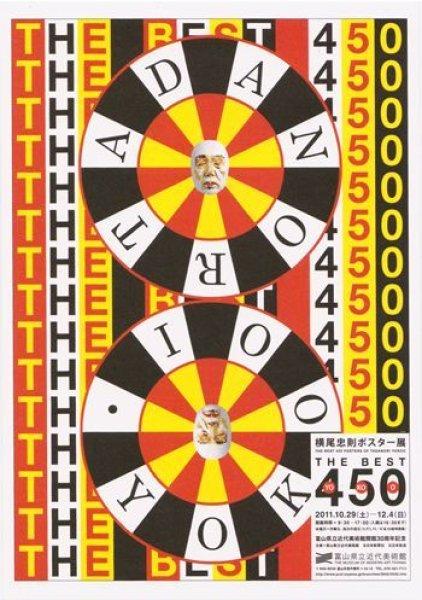 画像1: ポストカード THE BEST 450 (1)
