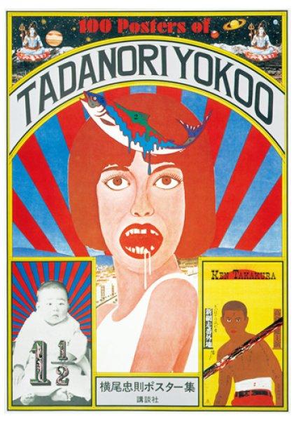 画像1: ポストカード 100 Posters of TADANORI YOKOO (1)