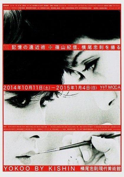 画像1: ポストカード YOKOO BY KISHIN (1)