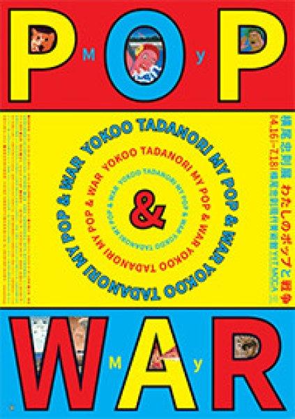 画像1: ポストカード Yokoo Tadanori My POP & WAR (1)