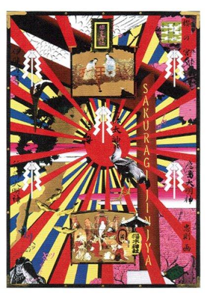 画像1: ポストカード Sakuragi Shrine (1)