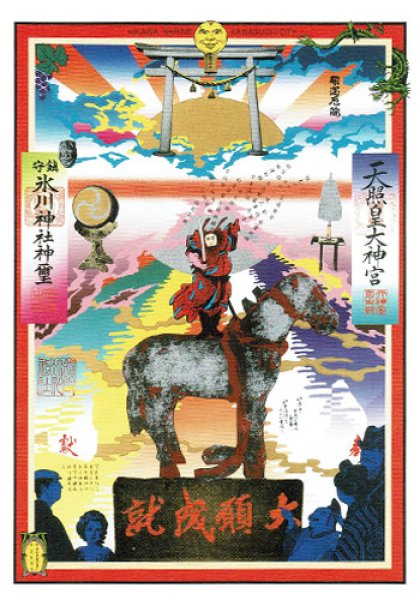 画像1: ポストカード Chinju,Hikawa Shrine (1)