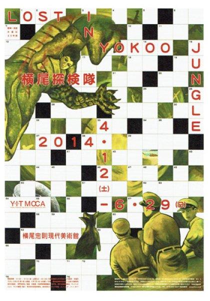画像1: ポストカード Lost in Yokoo Jungle (1)