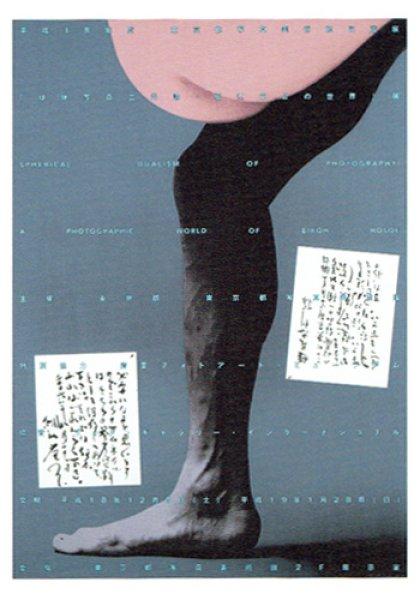 画像1: ポストカード Embrace (1)