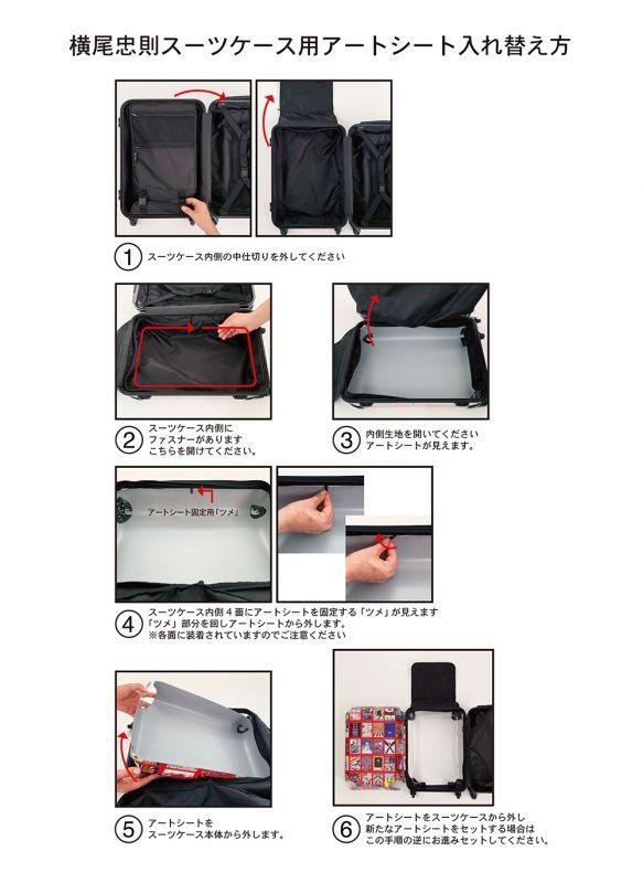 スーツケース用アートシート入れ替え方